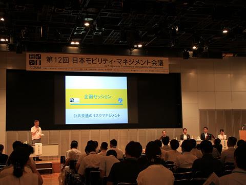 第12回 日本モビリティ・マネジメント会議 その12