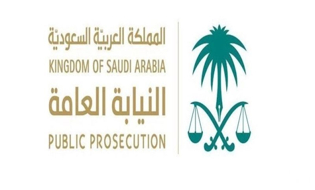 السعودية، النيابة العامة، جريمة غسل الأموال، حربوشة نيوز