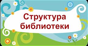 http://www.akdb22.ru/struktura-biblioteki