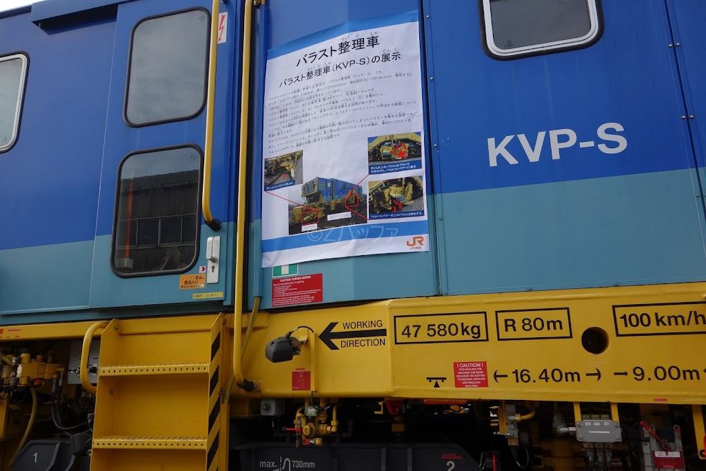 新幹線の線路保守車両-バラスト整理車
