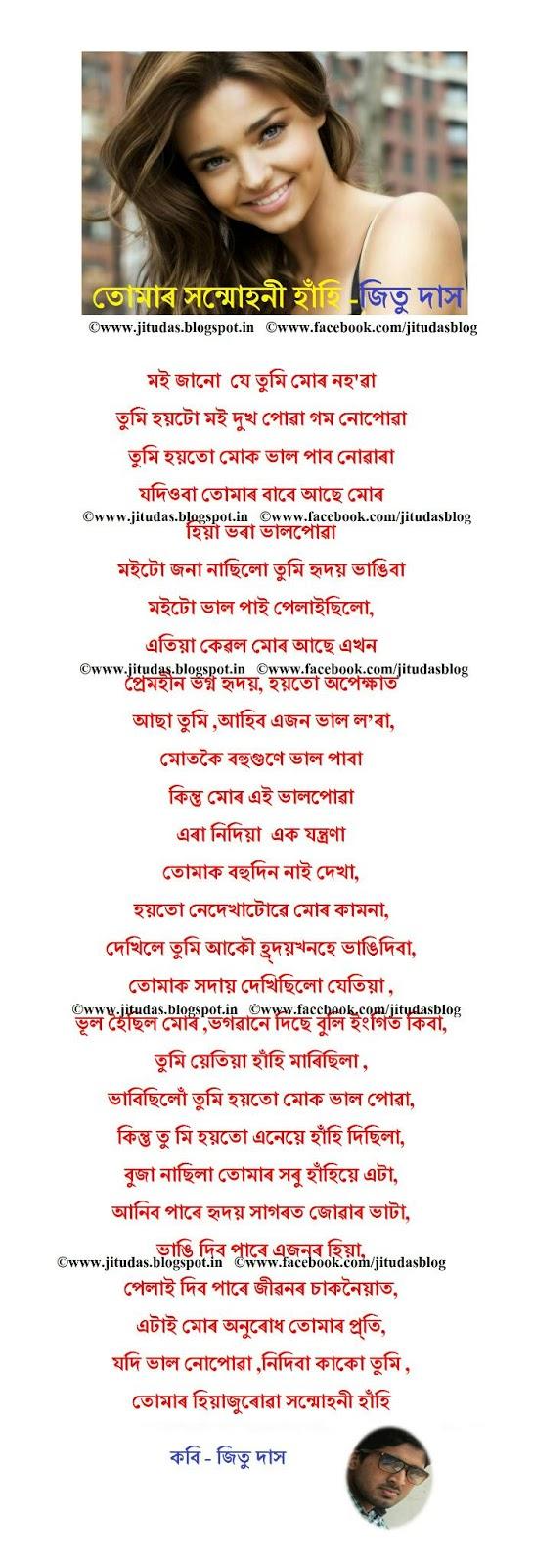 Assamese sad love poem তোমাৰ সন্মোহণী হাঁহি by