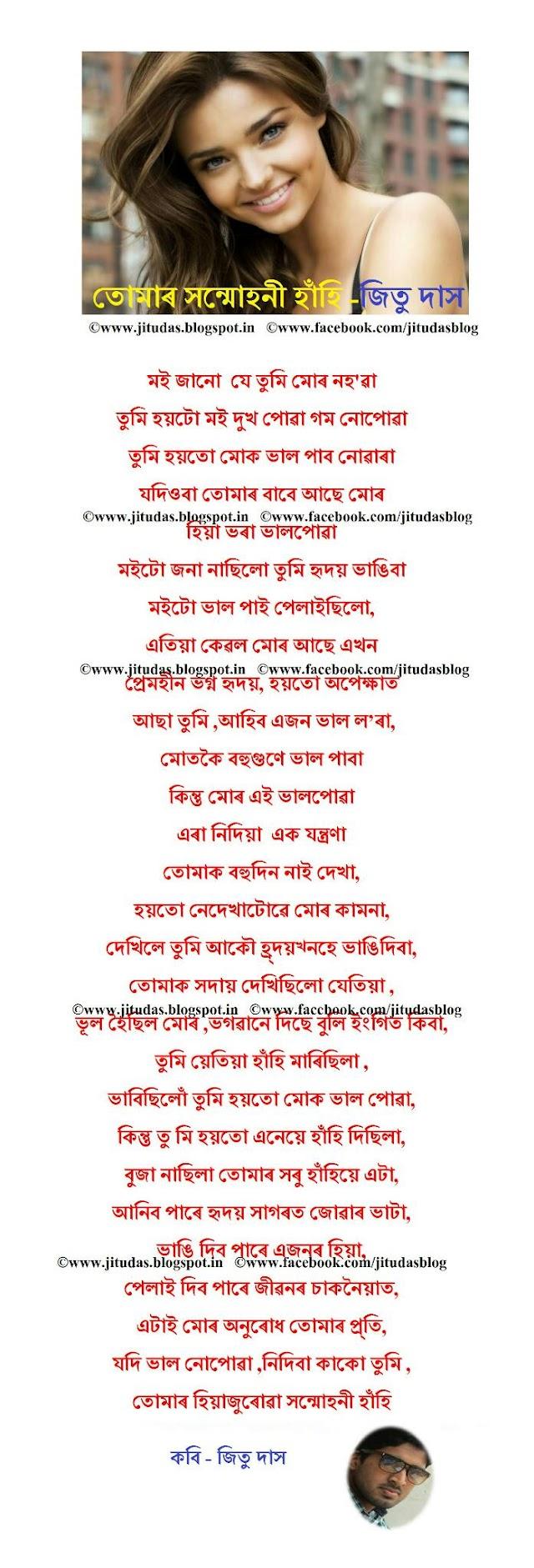 Assamese sad love poem তোমাৰ  সন্মোহণী হাঁহি by Jitu Das poems 2017