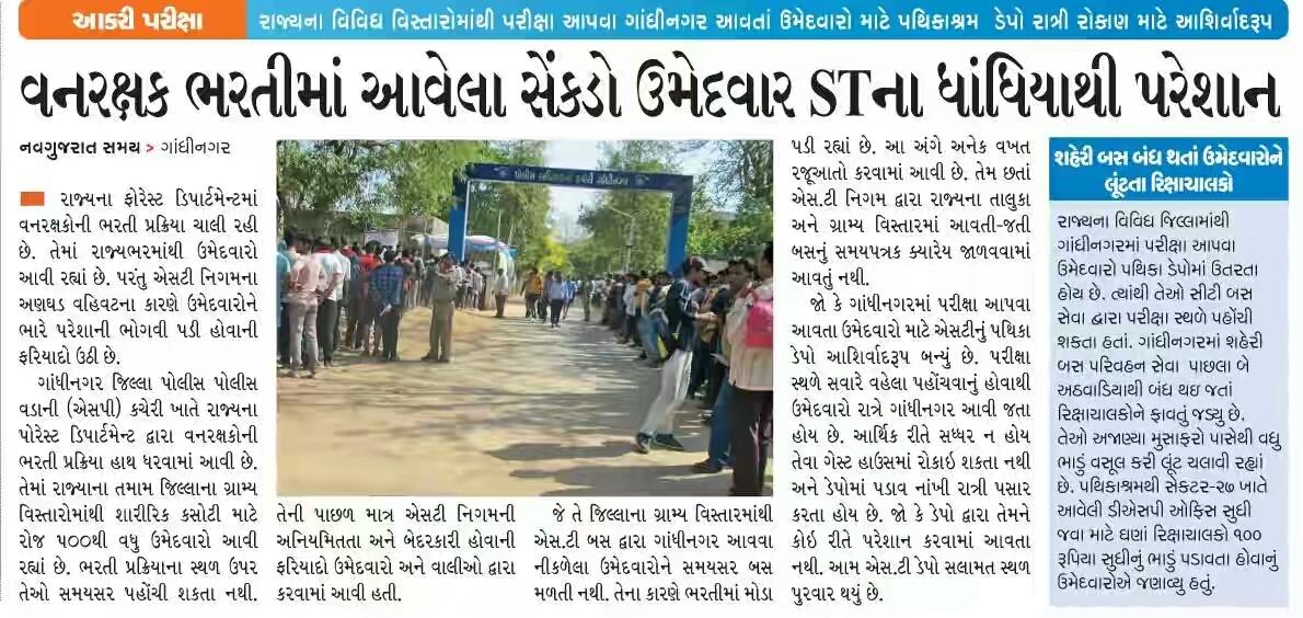 gujarat samachar newspaper rajkot today pdf