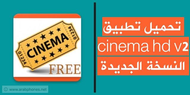 تحميل تطبيق cinema hd v2 لمشاهدة الافلام على اندرويد