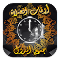 Prayer Times - Qibla direction icon