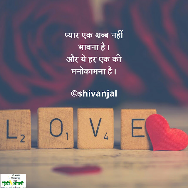 pyaar, prem, ishq, mohabbat, love Image