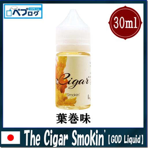 08040953 5983c584efba8%255B4%255D thumb%255B1%255D - 【リキッド】「GOD Liquid The Cigar(ゴッドリキッド ザ シガー)」3種類レビュー。【電子タバコ/タバコリキッド/国産】