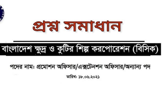 প্রশ্ন সমাধান - বাংলাদেশ ক্ষুদ্র ও কুটির শিল্প করপোরেশন (বিসিক) Exam: 18.06.2021