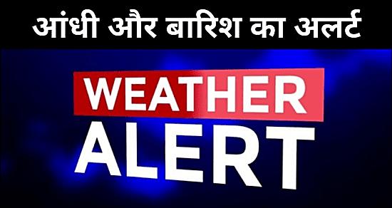 बिहार के इन जिलों में शाम 7 बजे तक आंधी-बारिश की संभावना, अलर्ट जारी