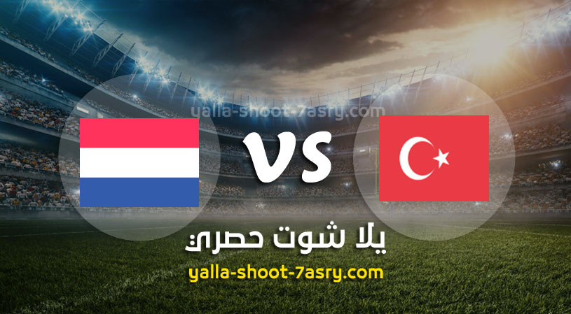 مباراة  تركيا وروسيا