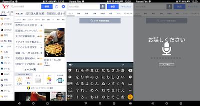 Yahoo!アプリで音声入力検索