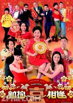 Xuân Hỷ Tương Phùng - Queen Divas (2014) Poster