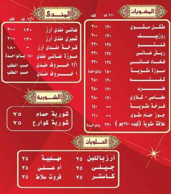 منيو واحة خطاب برج العرب