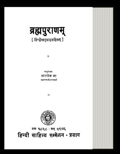 Surya Puran In Hindi Pdf
