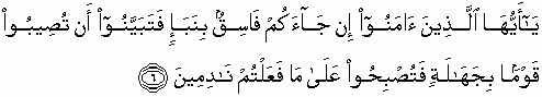 Al-Hujuraat (Ayat 6)