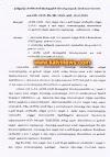 அரசு பள்ளிகளில் மாணவர்களுக்கு 03.08.2020 முதல் பாடப்புத்தகங்கள் வழங்க இயக்குநர் உத்தரவு !!
