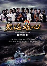 China Rescue and Salvage China Drama