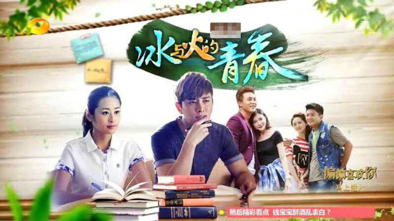 Ice and Fire of Youth China Drama