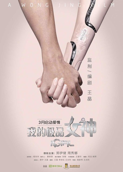 iGirl Hong Kong Movie