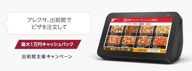 出前館1万円キャッシュバックキャンペーン