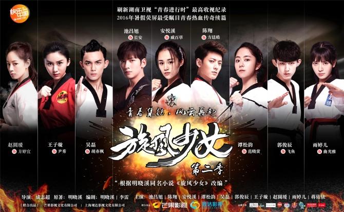 Phim Thiếu Nữ Toàn Phong 2 - The Whirlwind Girl 2