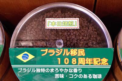 おすすめコーヒー:ブラジル移民108周年記念