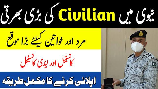 Pak Navy Civilian Jobs 2021 Advertisement Apply Online