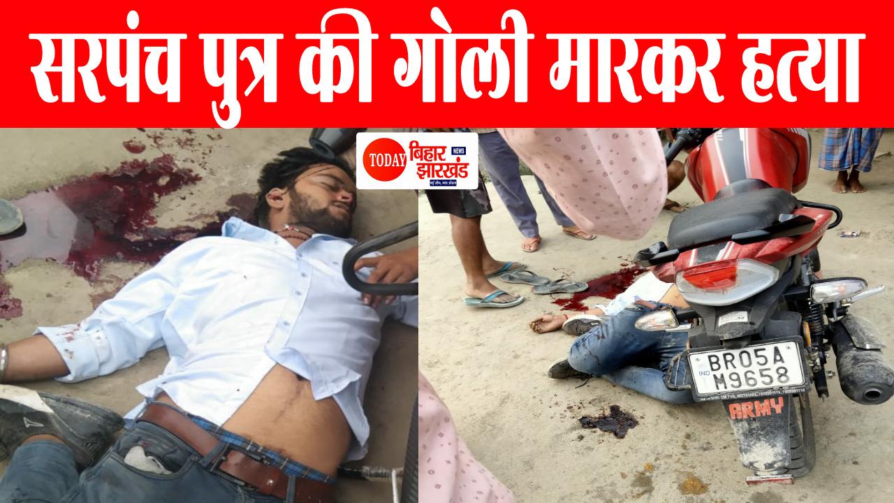 सुबह सुबह मोतिहारी में अपराधियों का तांडव, सरपंच पुत्र की गोली मारकर हत्या, जांच में जुटी पुलिस