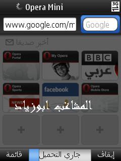 حصريا احدث اصدار اوبرا ميني opera mini 6يعمل مجانا علي اتصالات تم اضافه اصدار4.3الجديد Screenshot0027