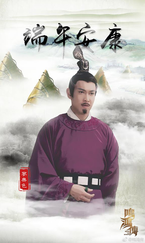 Myth of Sword China Web Drama