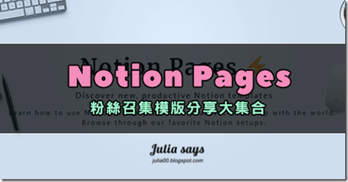 notionpages0