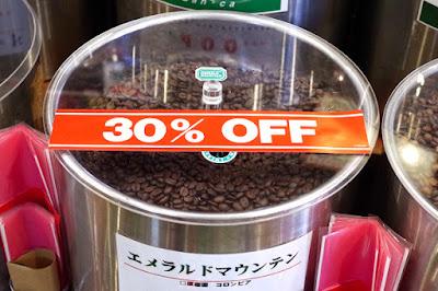 おすすめコーヒー:特価:エメラルドマウンテン