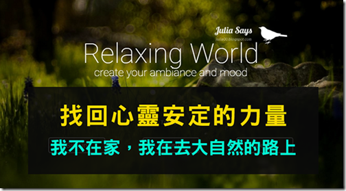 relaxingworld (2s1)