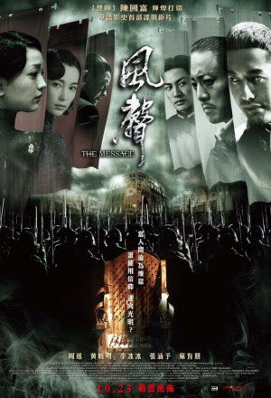 The Message – Feng sheng (2009)