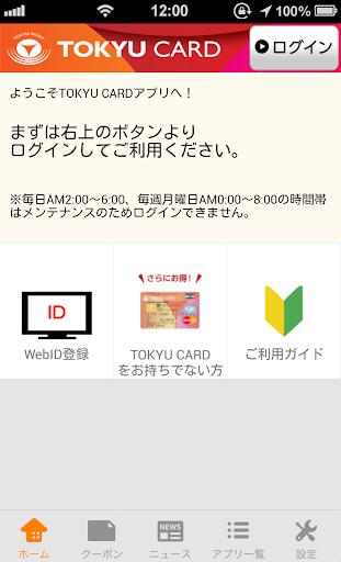 東急カードアプリ