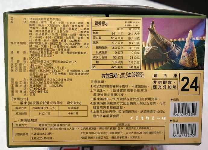 4 7-11端午名粽大賞預購 三星翠玉蔥抓餅 阿美飯店桂花干貝粽 屏東車城綠豆蒜