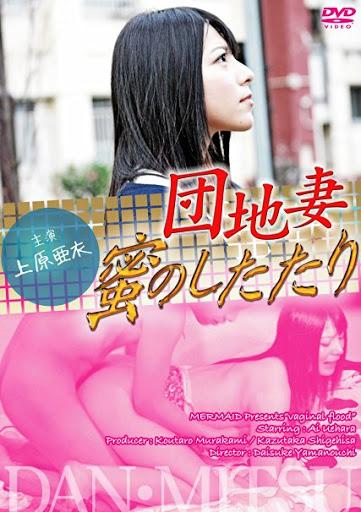 [ญี่ปุ่น 18+] Dream to be A Wife (2013) [Soundtrack ไม่มีบรรยายไทย]