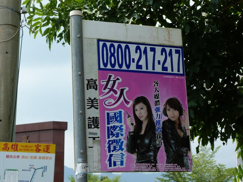 Tainan County. De Baolai à Meinong en scooter. J 10 - meinong%2B157.JPG