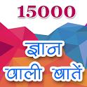 15000 ज्ञान वाली बातें icon