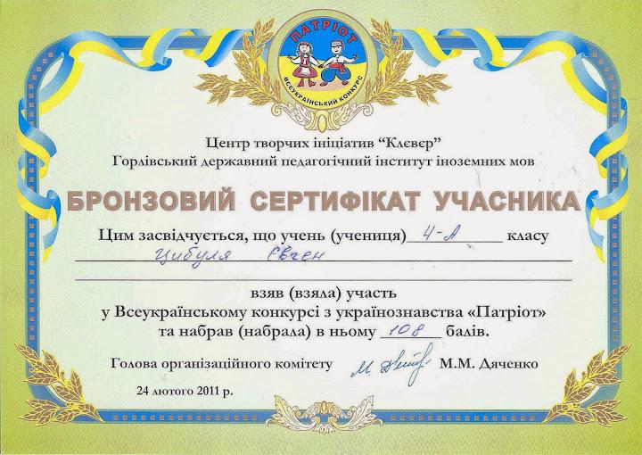 Цыбуля Евгений, Всеукраинский конкурс Патриот, 2010-11 уч.год, бронзовый сертификат