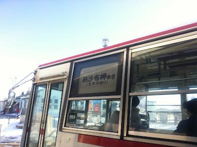 納沙布岬行きのバス