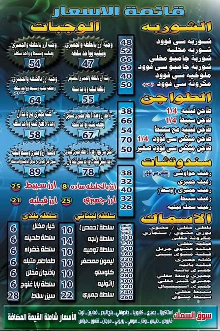 منيو مطعم اسماك وادي النيل 2