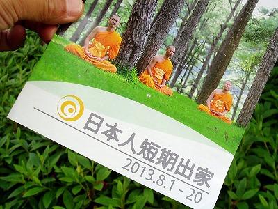 日本人出家者募集 タイフェスティバル