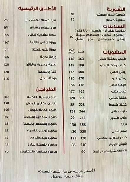 منيو مطعم درويش الكبابجي