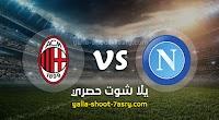 نتيجة مباراة نابولي وميلان اليوم 12-07-2020 الدوري الايطالي