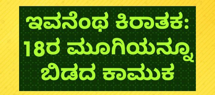 ಮಂಗಳೂರು:ಇವನೆಂಥ ಕಿರಾತಕ- 18ರ ಮೂಗಿಯನ್ನೂ ಬಿಡದ ಕಾಮುಕ!