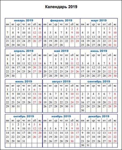 Скачать календарь на 2018-2019 годы
