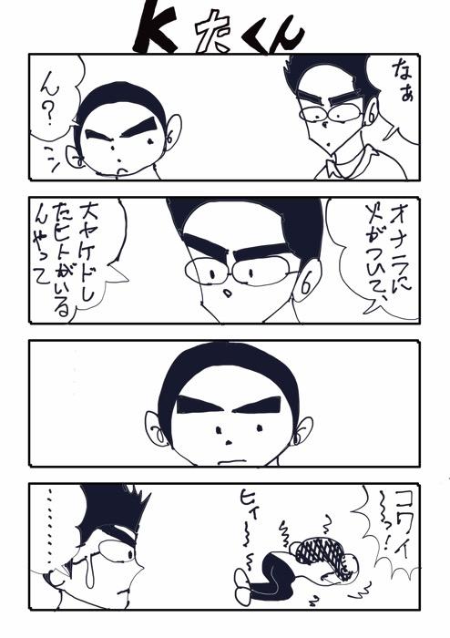 KたくんNo 5