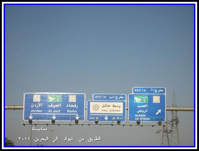 البحرين سندبـاد IMG_1743.JPG
