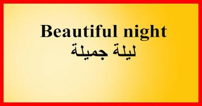 Beautiful night ليلة جميلة